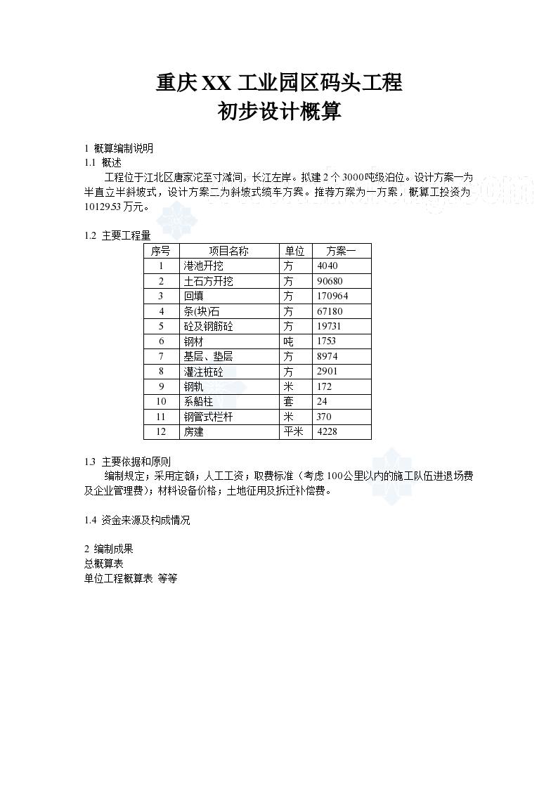 重庆工业园区码头工程初步设计概算书-图一