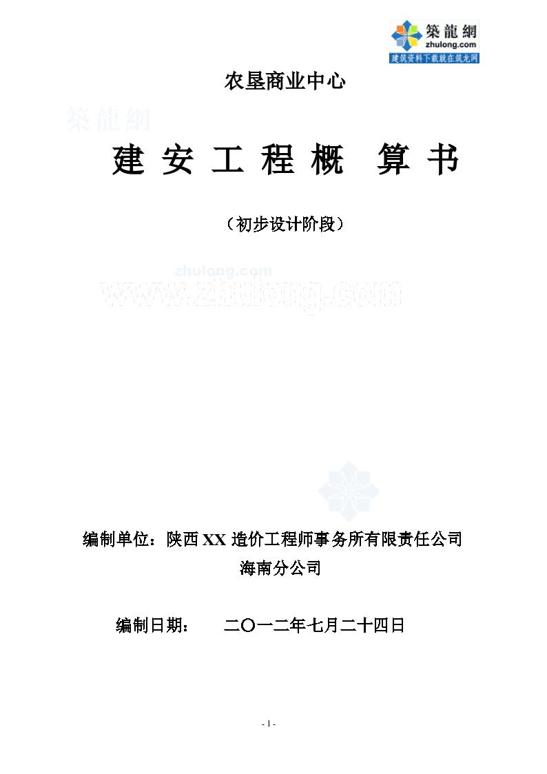 海口商业中心初步设计概算书实例-图一