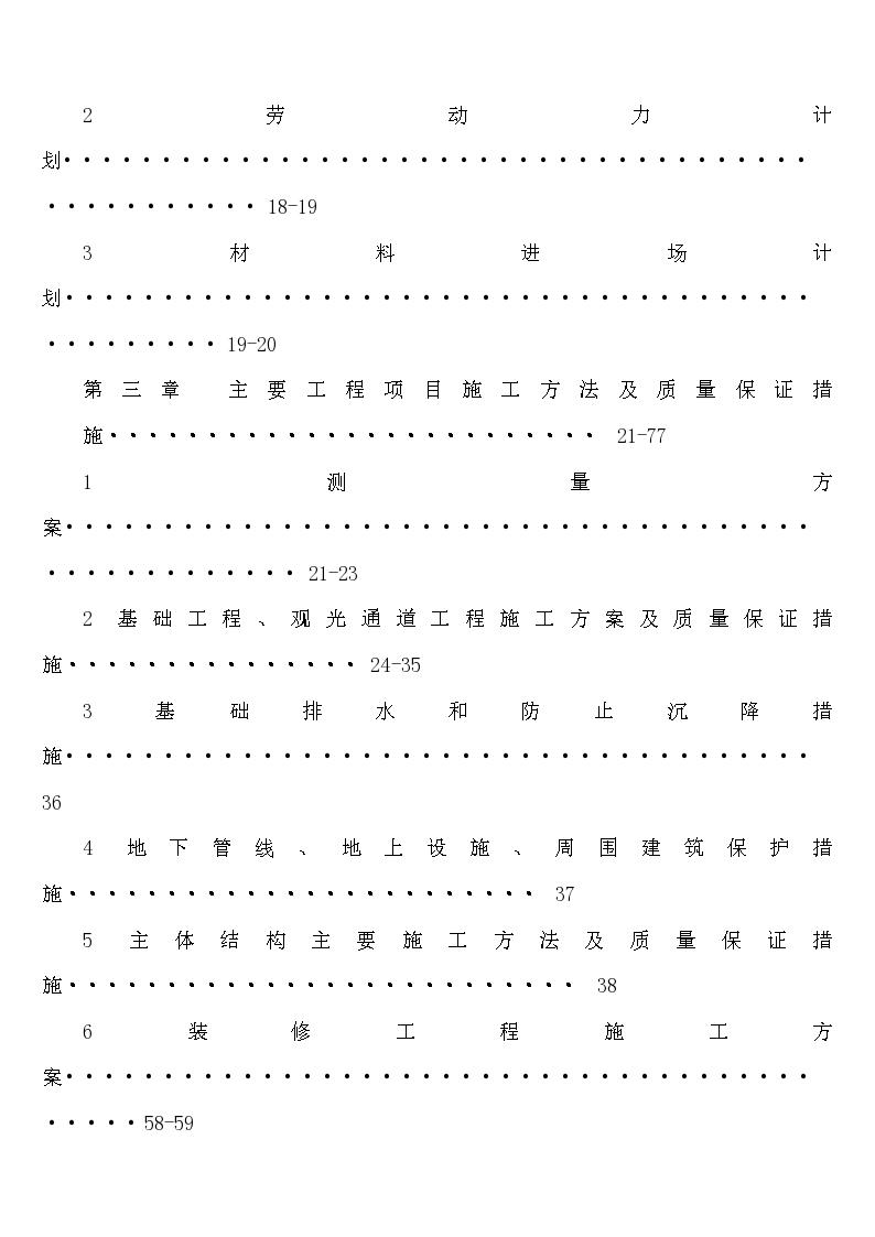 凤凰城公园工程详细施工组织设计-图二