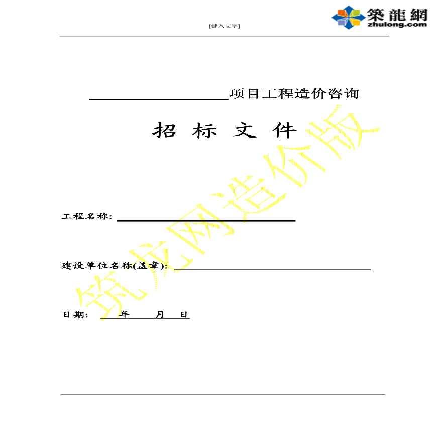 造价咨询服务工程招标文件-图一