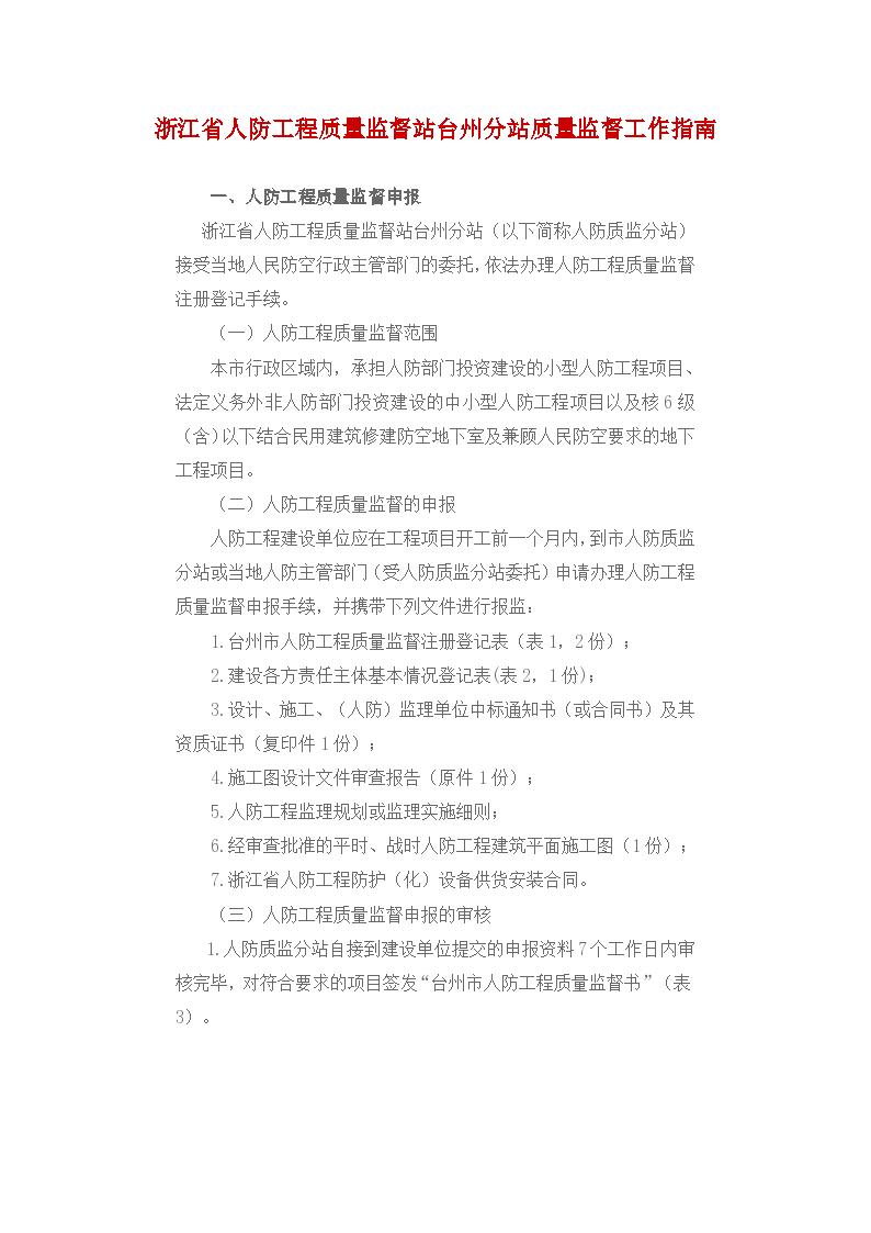 人防工程质量监督站台州分站质量监督工作指南-图一