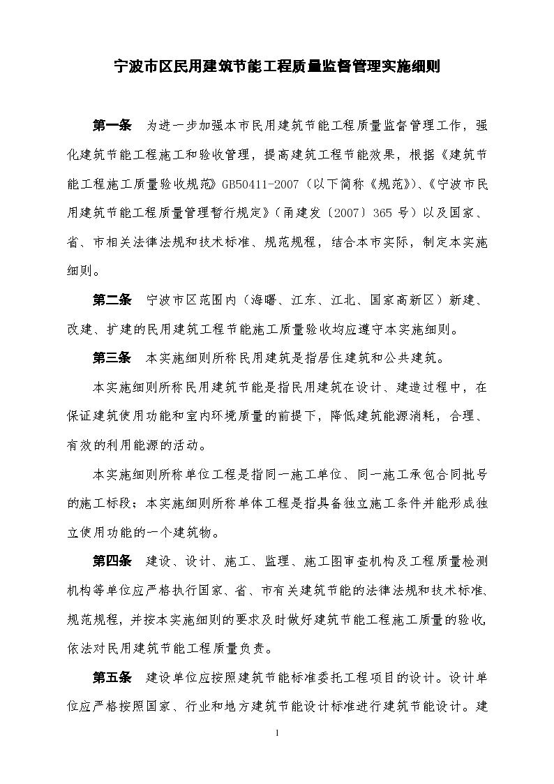 宁波市区民用建筑节能工程质量监督实施细则-图一
