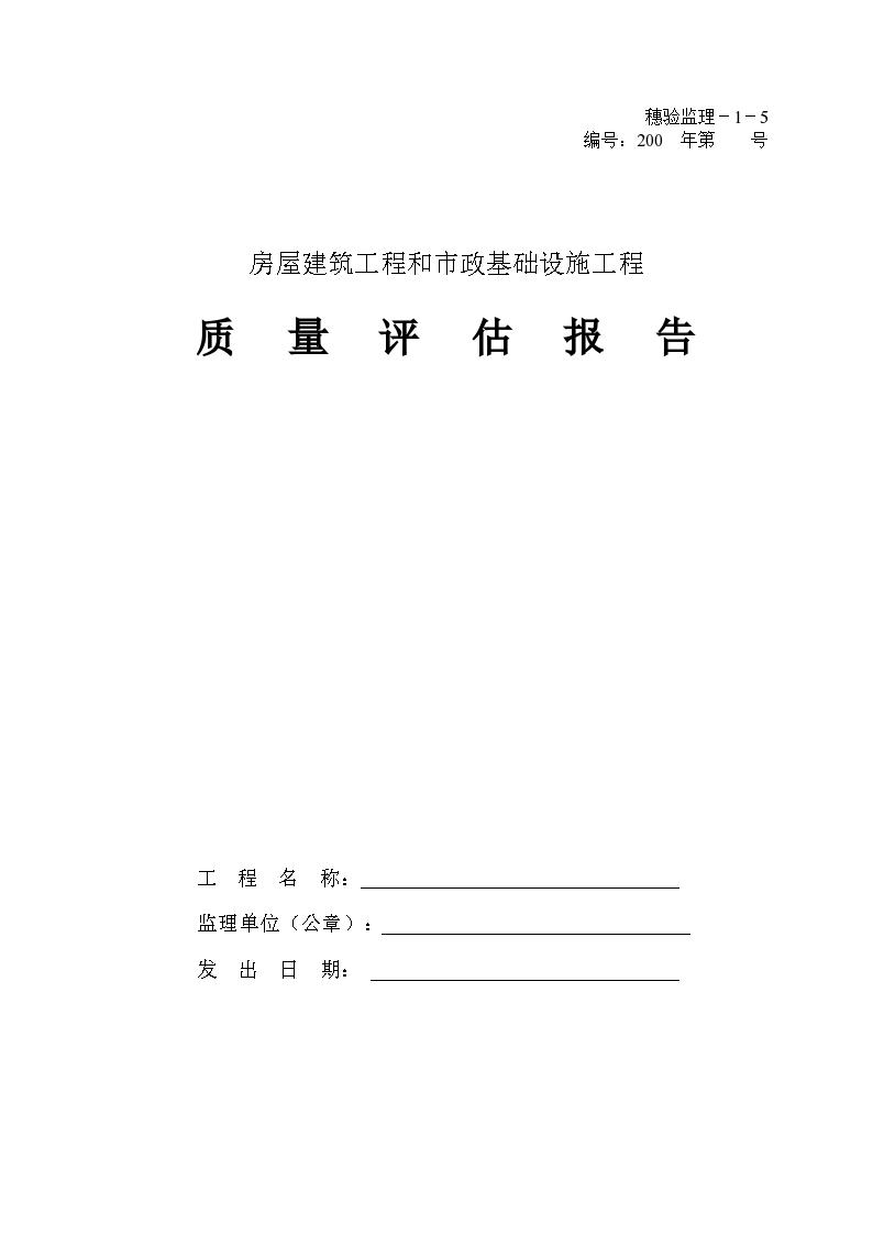 房屋建筑工程及市政基础设施工程质量评估报告表-图一