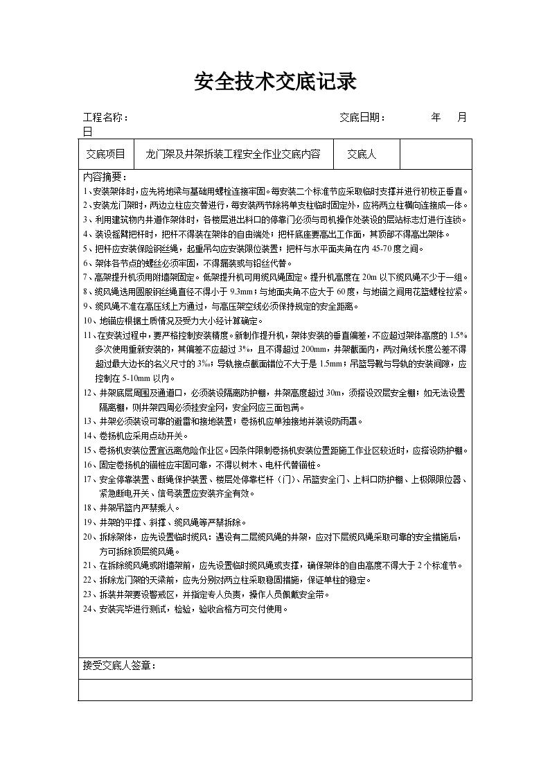 某地区分项工程安全技术交底记录表格填写实例A详细文档-图一