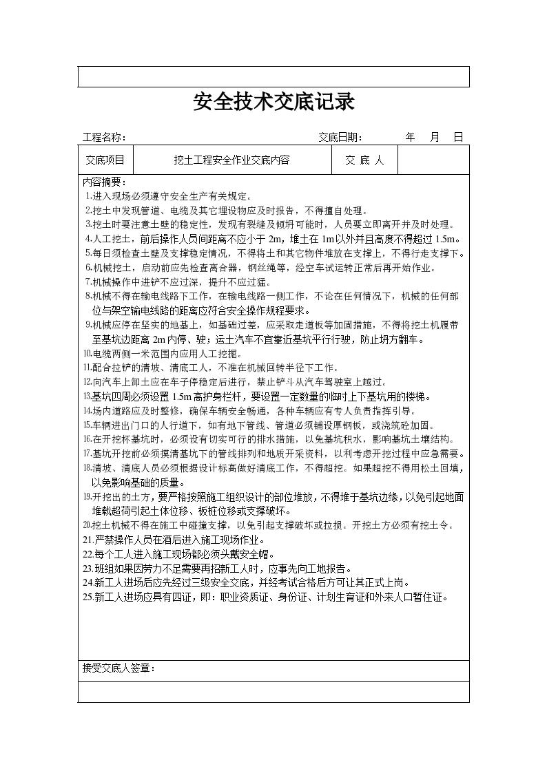 某地区分项工程安全技术交底记录表格填写实例A详细文档-图二