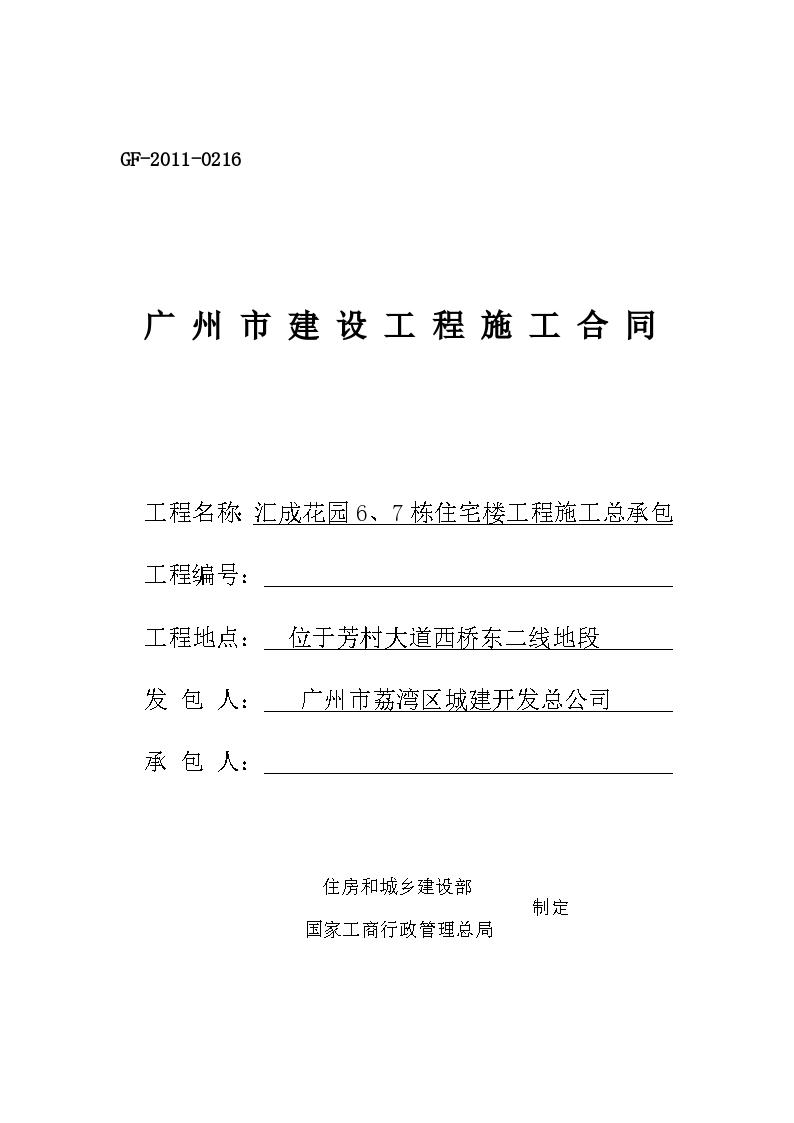 广州住宅楼及地下室建筑安装工程量清单计价实例-图一