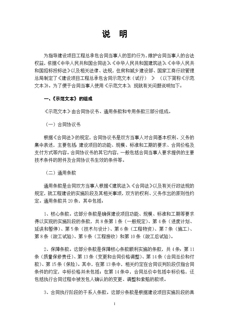 广州住宅楼及地下室建筑安装工程量清单计价实例-图二