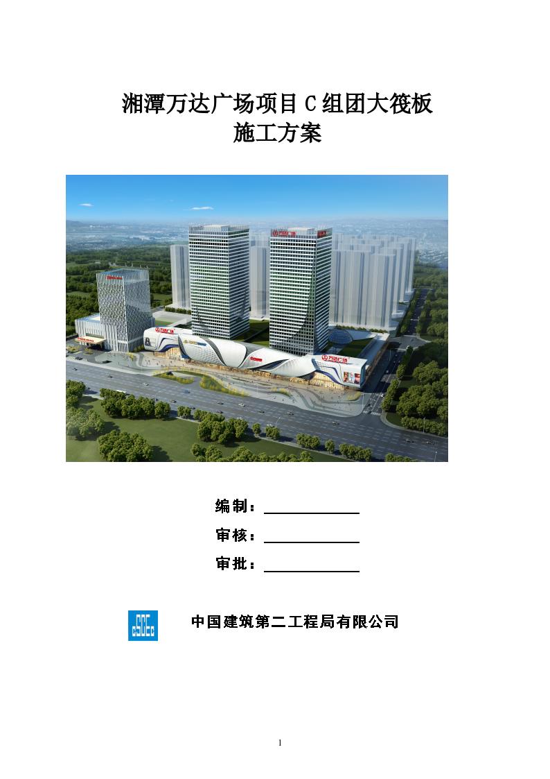 框架结构高层住宅工程钢筋混凝土施工方案-图一