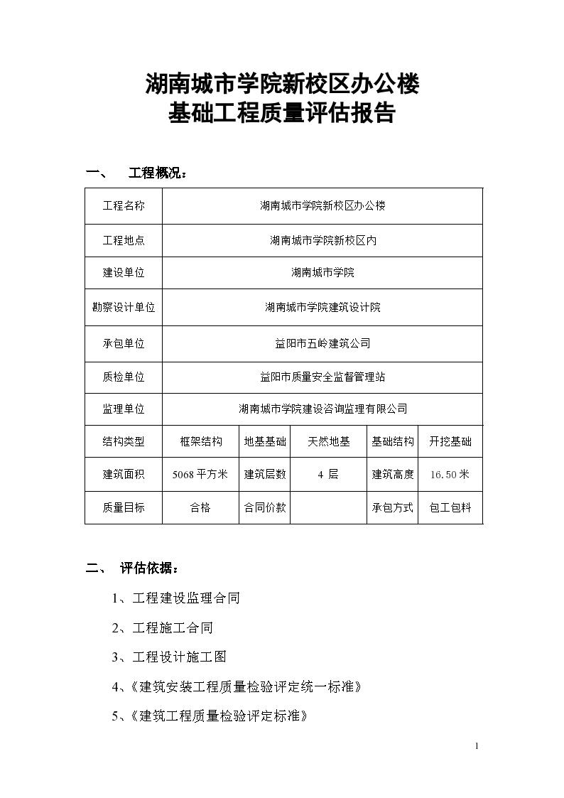 办公楼主体分部工程质量监理评估报告-图二