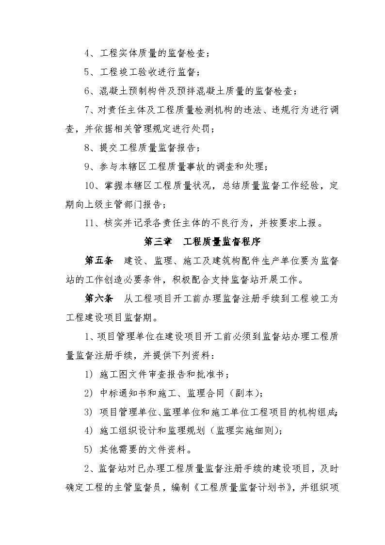 塔西南勘探开发公司建设工程质量监督实施细则(讨论稿)-图二