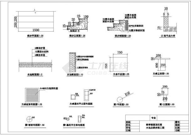 教学楼屋顶花园景观绿化设计图纸-图二