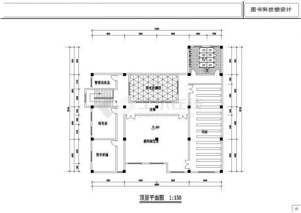 某学校图书科技楼建筑方案设计图-图一