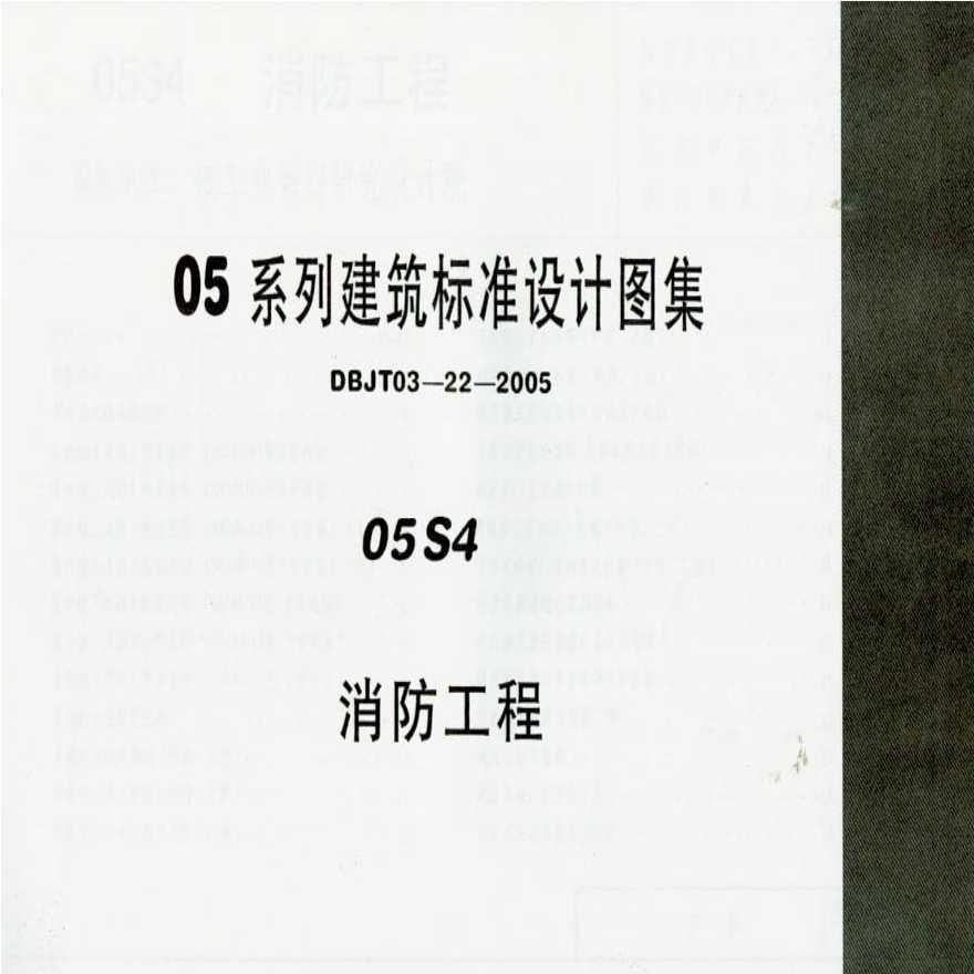 上传05S4消防工程图集 -图一