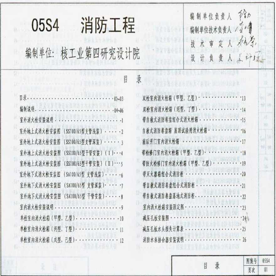 上传05S4消防工程图集 -图二