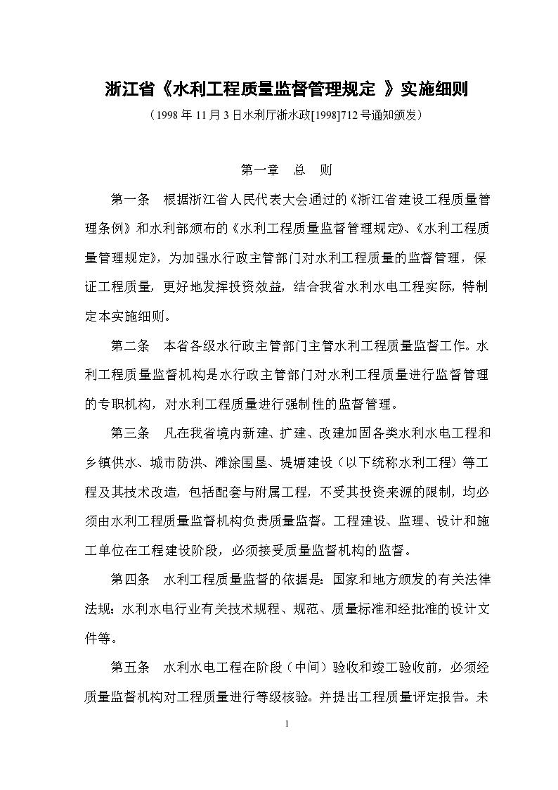 浙江省《水利工程质量监督管理规定》实施细则-图一