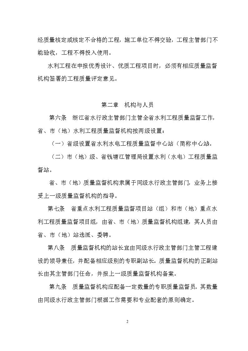 浙江省《水利工程质量监督管理规定》实施细则-图二