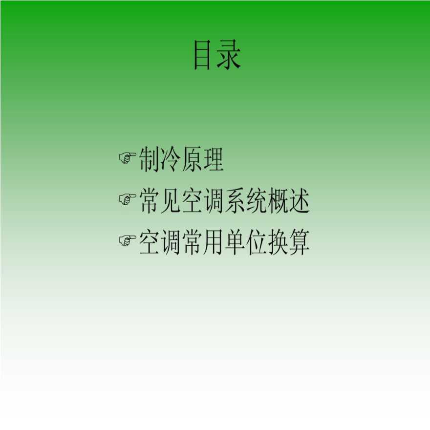 中央空调基础知识培训-图二