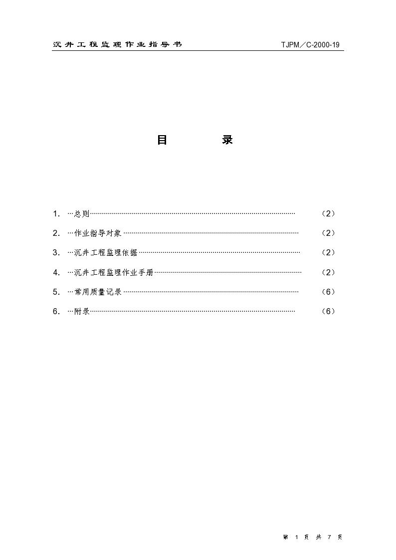 沉井工程监理作业指导书-图一