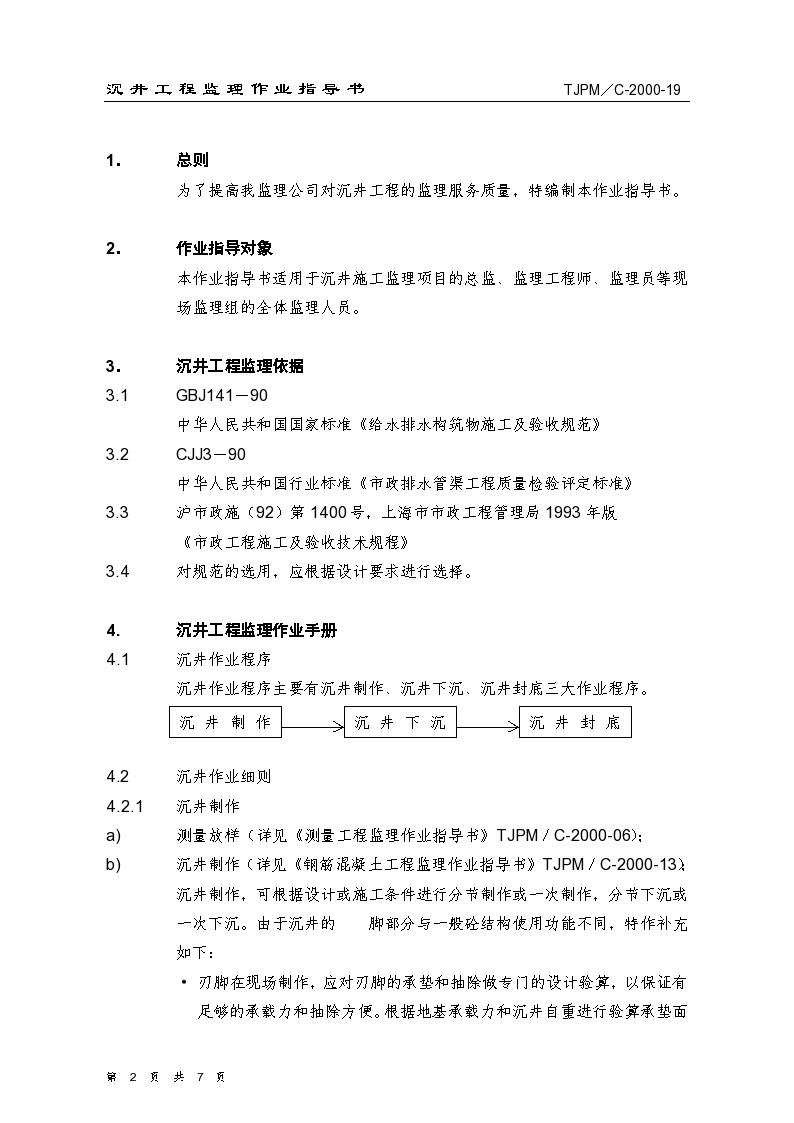 沉井工程监理作业指导书-图二