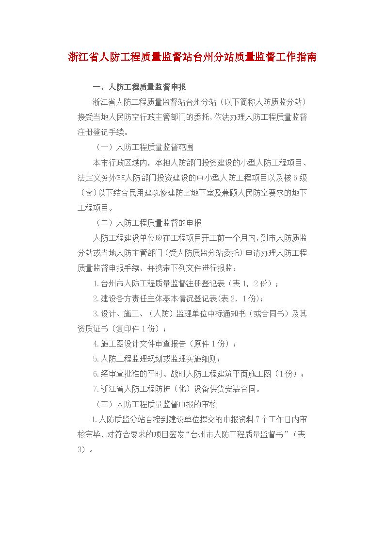浙江省人防工程质量监督站台州分站质量监督工作指南-图一