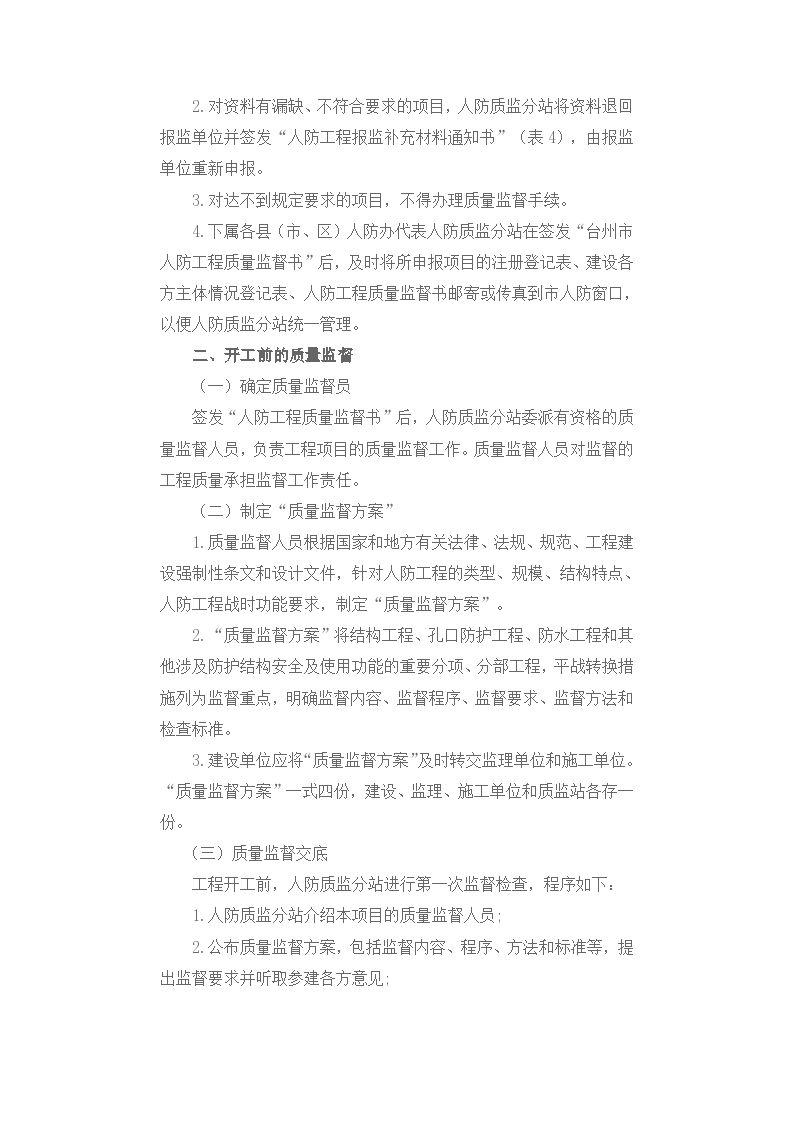 浙江省人防工程质量监督站台州分站质量监督工作指南-图二