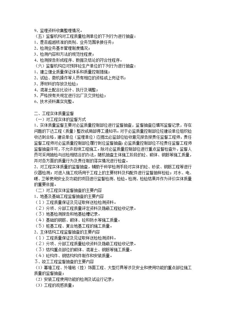 工程质量监督交底文件-图二