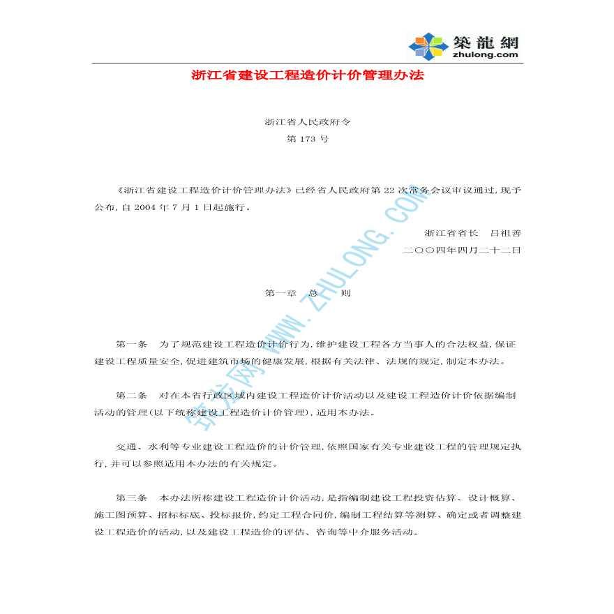 浙江省建设工程造价计价管理办法-图一
