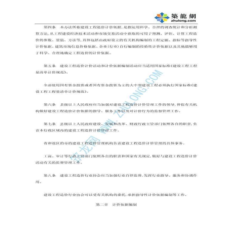浙江省建设工程造价计价管理办法-图二