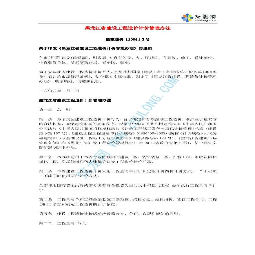[黑龙江]建设工程造价计价管理办法-图一