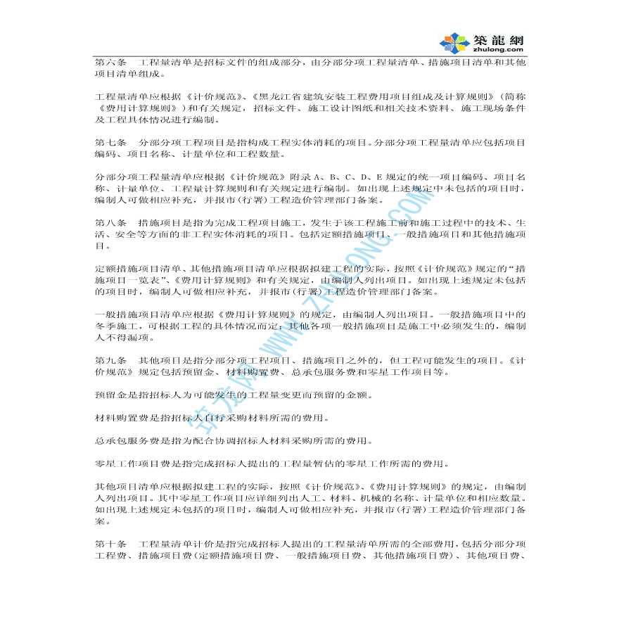 [黑龙江]建设工程造价计价管理办法-图二