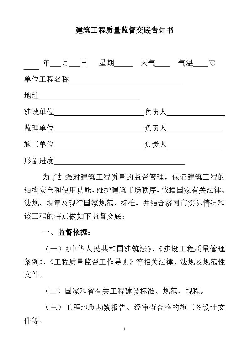 建筑工程质量监督交底告知书-图二