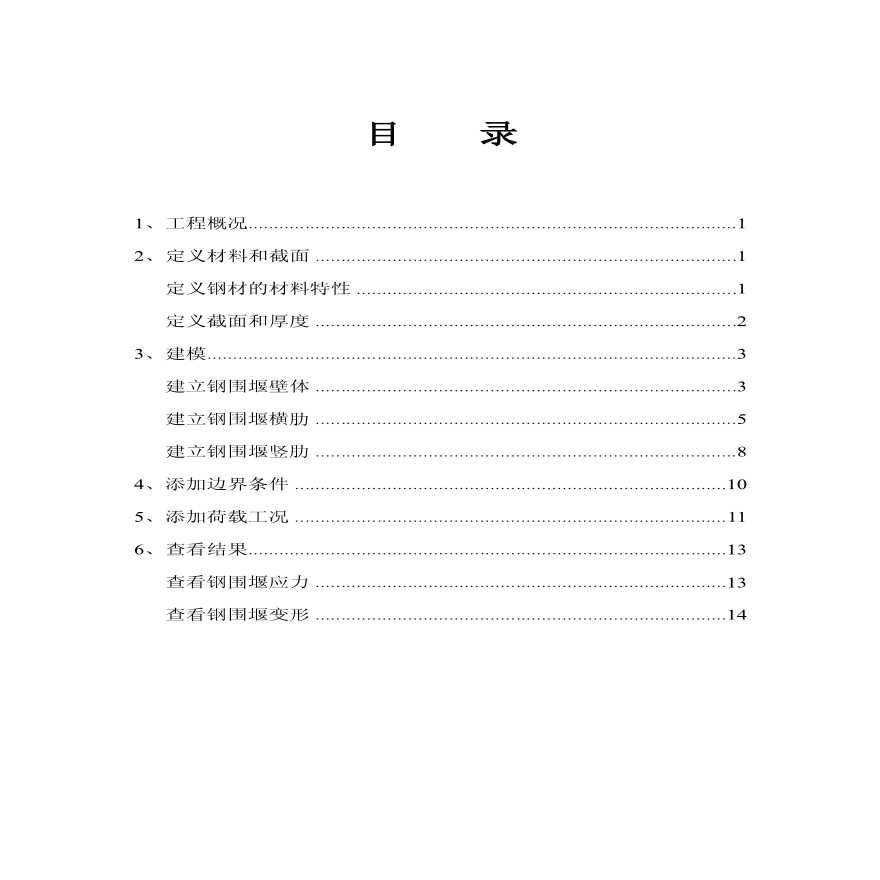 midas civil钢围堰计算-图二