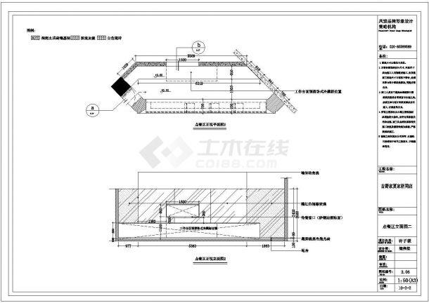 某火锅店装修CAD点餐区设计构造完整立面图-图一