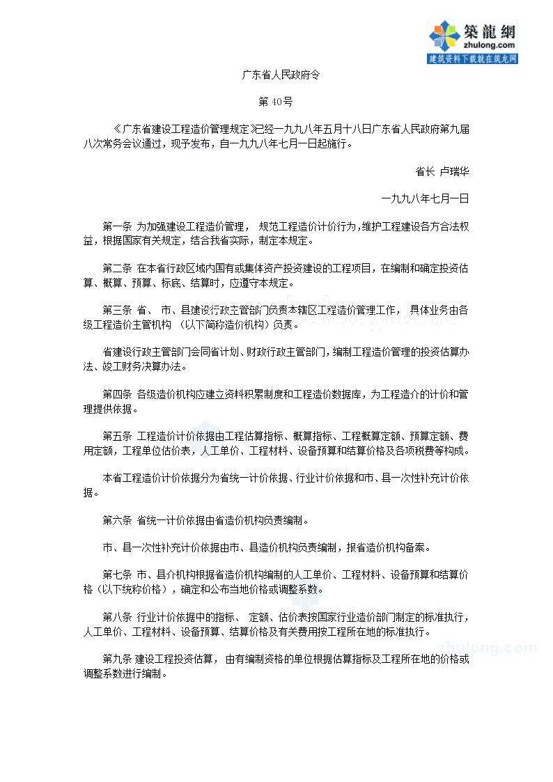 广东省建设工程造价管理规定-图一