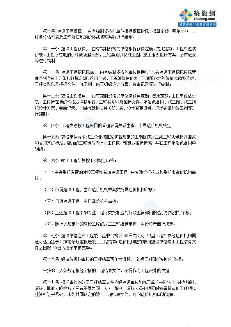 广东省建设工程造价管理规定-图二