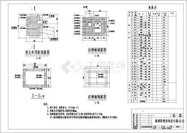 某地区小型水库除险加固全套设计CAD图纸-图一