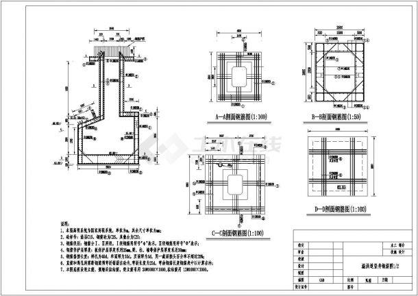 某地区大型水库除险加固全套设计施工CAD图纸-图一