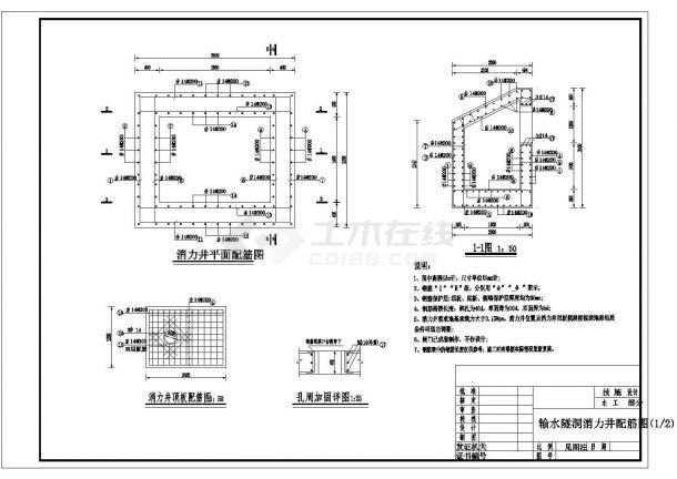 某地区病险水库除险工程设计CAD图纸-图二