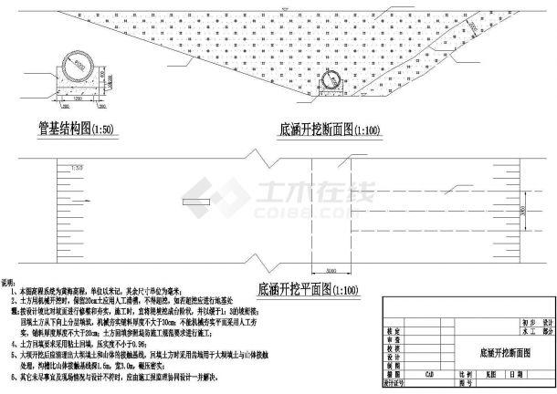 某地区大型大坝除险工程设计CAD图纸-图一