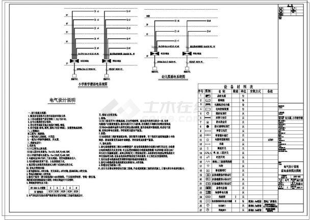 某小学教学楼电气及弱电CAD设计构造图纸-图一