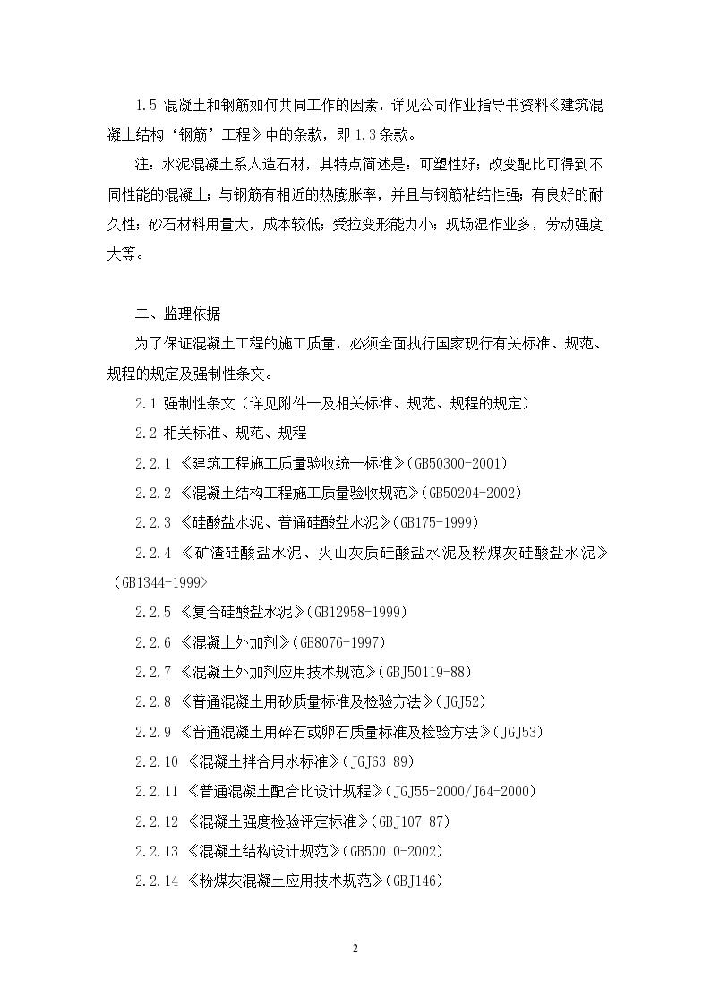45套工程监理作业指导书合集(一键下载)-图二