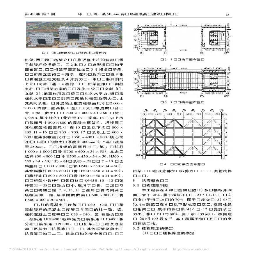 某50.4m跨门形超限高层建筑结构设计-图二