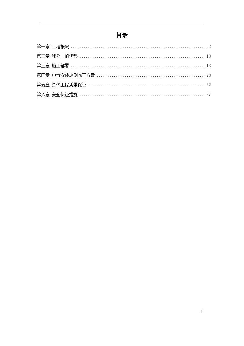 郑州某污水处理厂电气设备安装工程组织设计施工方案-图一