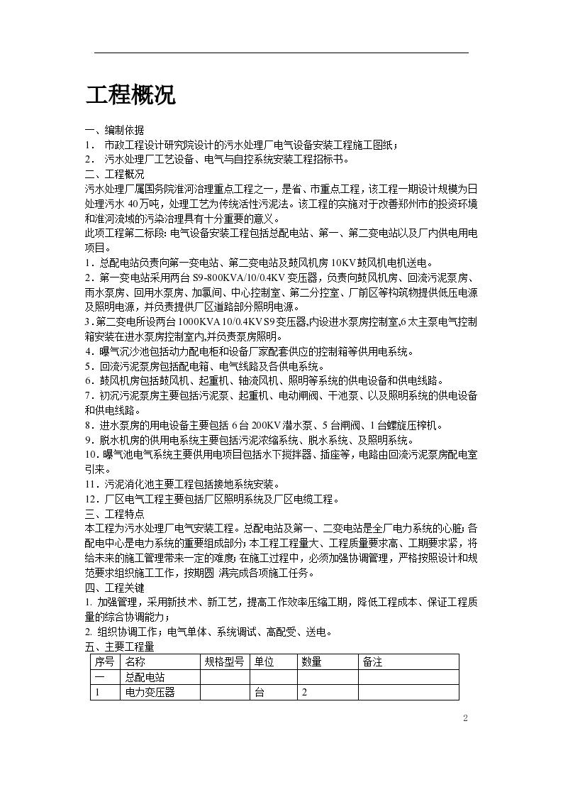 郑州某污水处理厂电气设备安装工程组织设计施工方案-图二