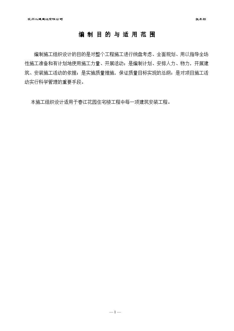 春江花园住宅楼工程建筑安装工程组织设计施工方案-图二