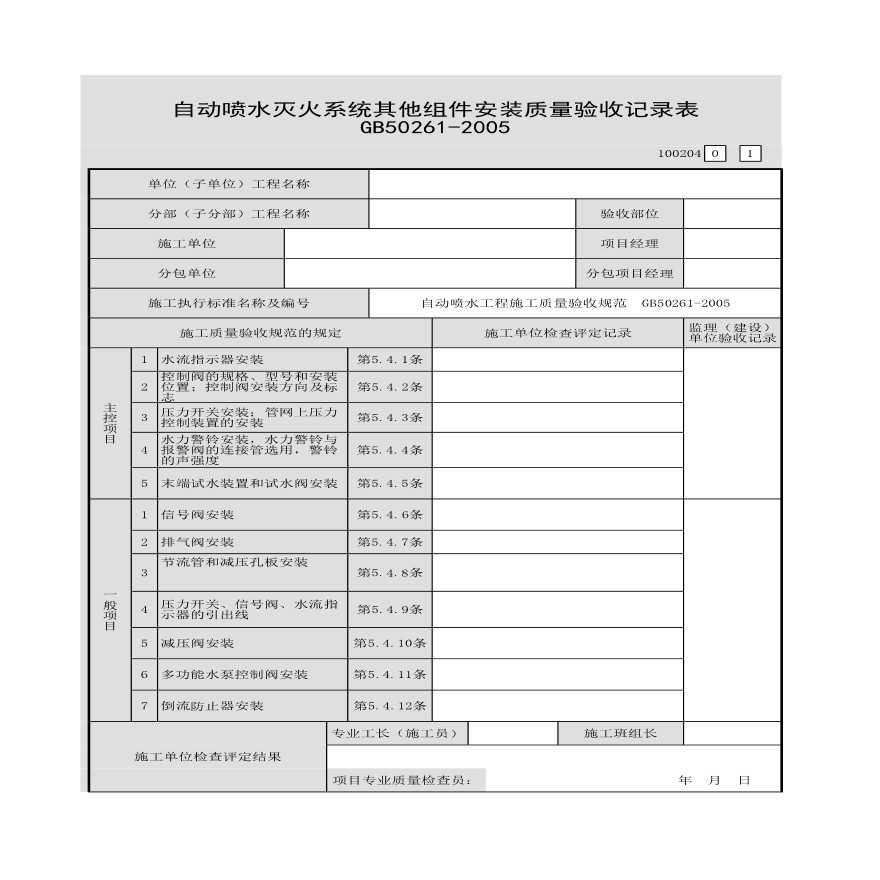 自动喷水灭火系统其他组件安装质量验收记录表-图一