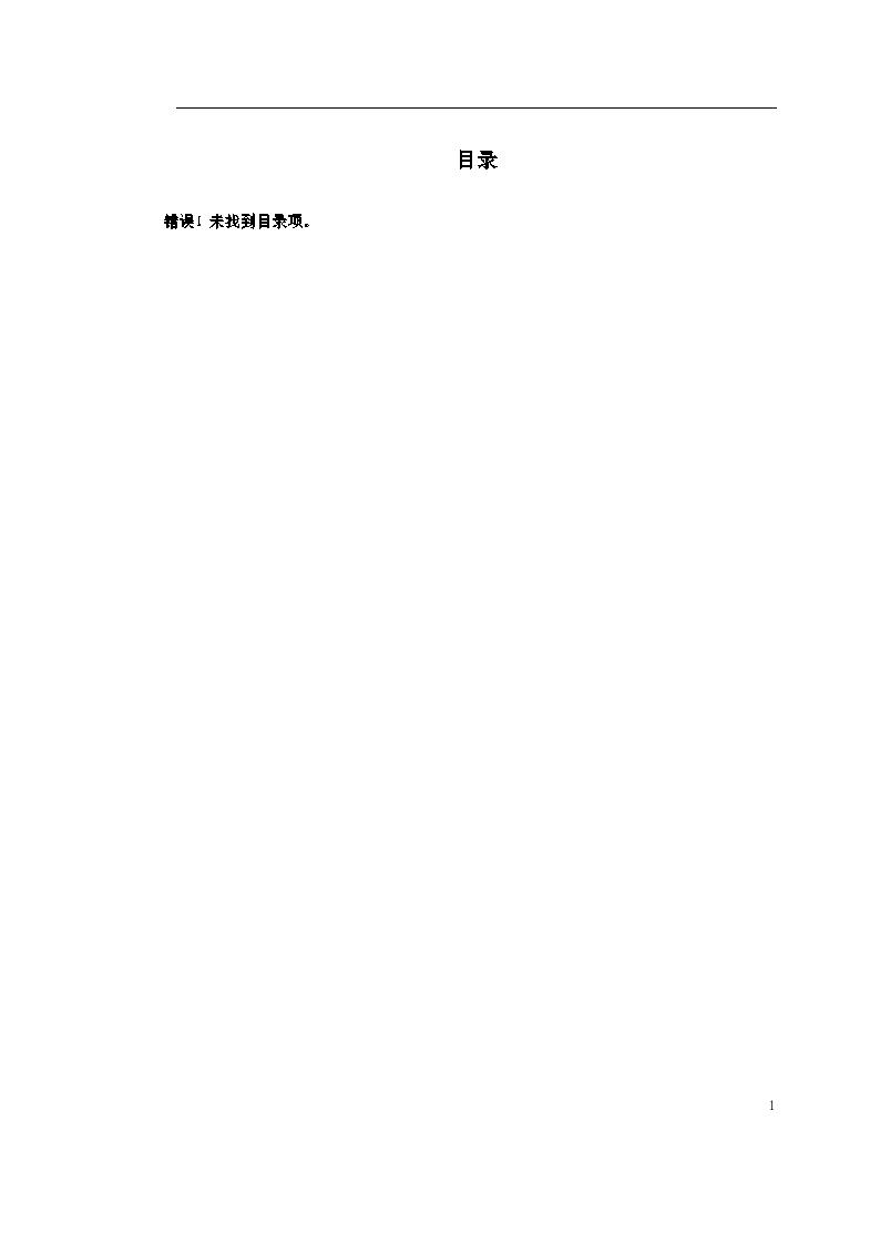 建筑安装工程征用土地合同文档-图一