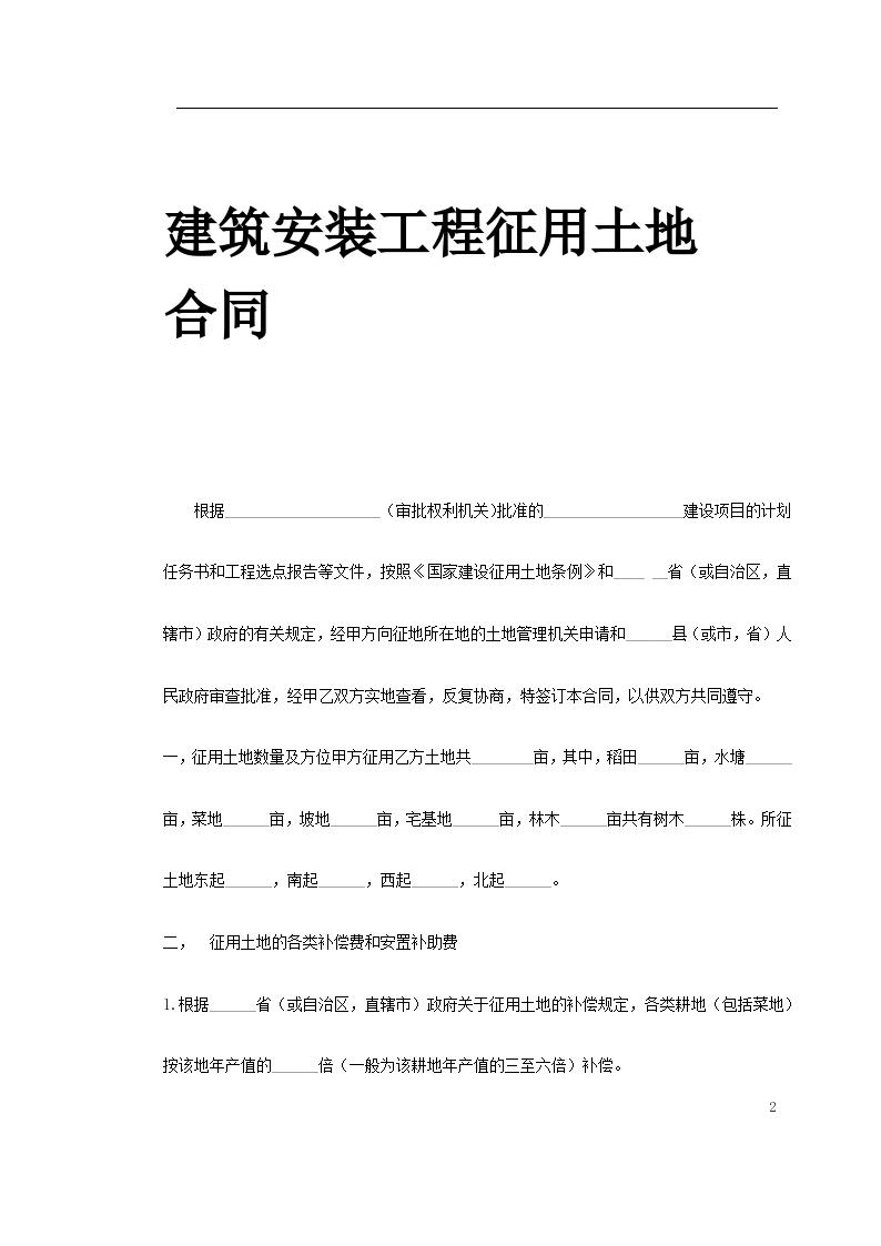 建筑安装工程征用土地合同文档-图二