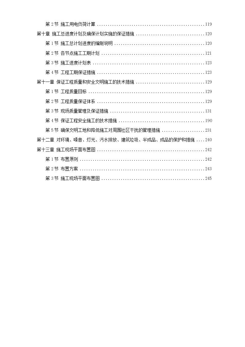 浙江某污水处理厂一期工程组织方案-图二