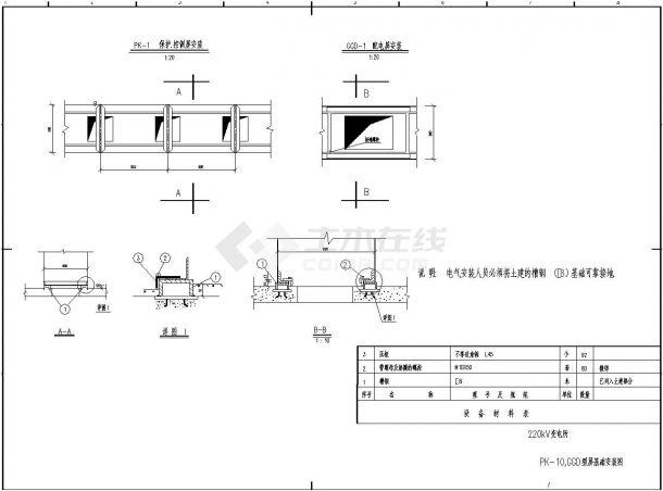 220KV变电站建筑设计施工图-图一